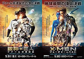 阪神タイガースと「X-MEN」がコラボレーションしたポスター「X-MEN:フューチャー&パスト」