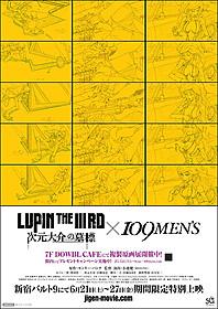 109MEN'S館内に掲出される 限定ポスターの1種「LUPIN THE IIIRD 次元大介の墓標」
