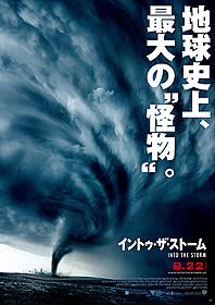 超巨大竜巻が圧巻の 「イントゥ・ザ・ストーム」ポスター「イントゥ・ザ・ストーム」