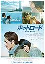 能年玲奈&登坂広臣「ホットロード」 純愛を表現した新ポスター完成