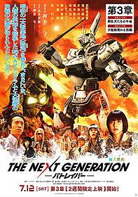 実写「パトレイバー」第3章 昭和の怪獣映画風ポスターが完成「THE NEXT GENERATION パトレイバー 第3章」