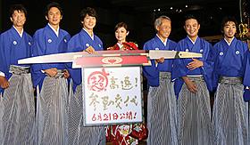 サムライブルーの紋付きで統一した男性陣と紅一点の深田恭子「超高速!参勤交代」