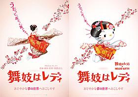 キティちゃんが舞妓姿で踊る 「舞妓はレディ」×ハローキティのポスター「舞妓はレディ」