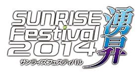 「サンライズフェスティバル2014湧昇」ロゴ