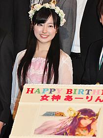 ケーキを前に笑顔を見せるももクロ・あーりん「聖闘士星矢 LEGEND of SANCTUARY」