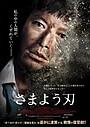 東野圭吾「さまよう刃」韓国でも映画化 9月公開決定&ポスター初披露
