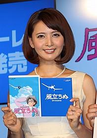 結婚後初の公の場に登場した加藤夏希「風立ちぬ」