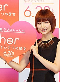 篠田麻里子「her 世界でひとつの彼女」