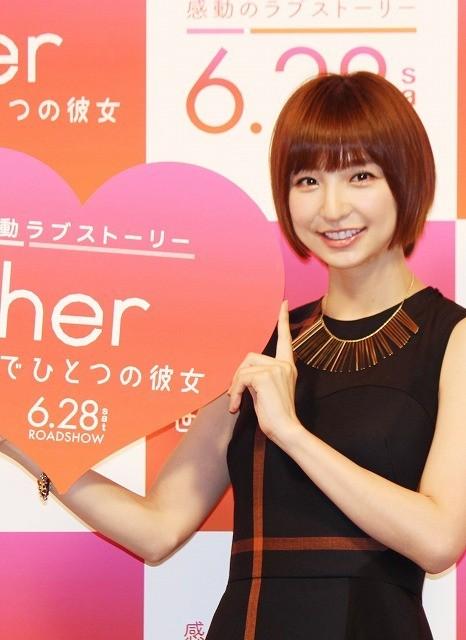 篠田麻里子、人工知能との恋愛アリ!「her 世界でひとつの彼女」をPR