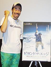エベレスト再登頂への意欲を見せたなすび「ビヨンド・ザ・エッジ 歴史を変えたエベレスト初登頂」