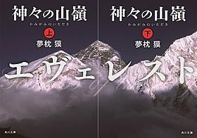 「エヴェレスト 神々の山嶺」は2016年公開「愛を乞うひと」