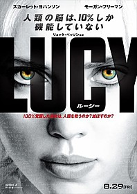 「LUCY ルーシー」ポスタービジュアル「LUCY ルーシー」