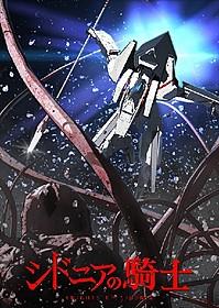 「シドニアの騎士」キービジュアル「劇場版 シドニアの騎士」