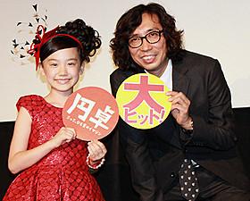 舞台挨拶に立った芦田愛菜と行定勲監督「円卓 こっこ、ひと夏のイマジン」