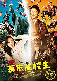 プチョン映画祭コンペ部門に出品が 決まった「幕末高校生」「幕末高校生」