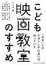 是枝裕和、羽仁進、諏訪敦彦らが論じる手引書「こども映画教室のすすめ」発売