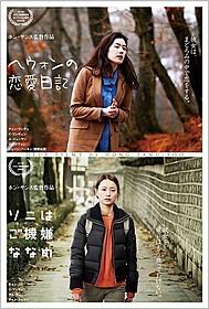 「ヘウォンの恋愛日記」「ソニはご機嫌ななめ」 ポスター画像「ヘウォンの恋愛日記」