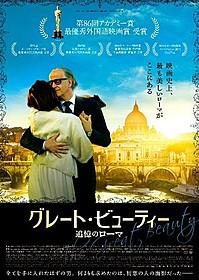 「グレート・ビューティー 追憶のローマ」 ポスター画像「グレート・ビューティー 追憶のローマ」