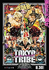 ギラギラのポスタービジュアルが完成「TOKYO TRIBE」