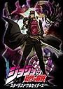 「ジョジョの奇妙な冒険」英語吹き替え版、米アニメエキスポ2014でワールドプレミア