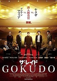 「ザ・レイド GOKUDO」ポスター「ザ・レイド」