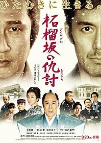 豪華キャストが集結した「柘榴坂の仇討」ポスター「壬生義士伝」