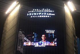 ビルの壁面に浮かび上がる ジョニー・デップからのメッセージ映像「トランセンデンス」