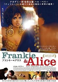 「フランキー&アリス」のポスター「フランキー&アリス」