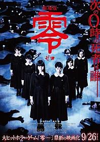 「劇場版 零 ゼロ」のポスター「劇場版 零 ゼロ」