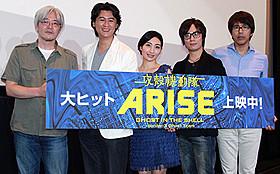 公開初日を迎えた 「攻殻機動隊ARISE boder:3 Ghost Tears」