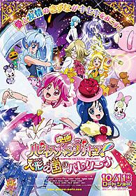 「プリキュア」最新作が10月11日劇場公開「映画ハピネスチャージプリキュア!人形の国のバレリーナ」