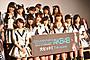最新作「DOCUMENTARY of AKB48」前夜祭に選抜メンバーそろい踏みで初心新た