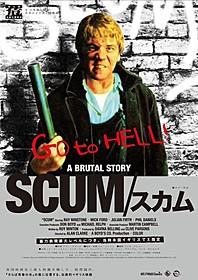 問題作「SCUM スカム」が日本上陸「SCUM スカム」