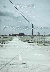 生田斗真主演で映画化される「グラスホッパー」「グラスホッパー」