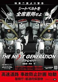 実写版「パトレイバー」と警察庁の タイアップ第3弾ビジュアルが完成「THE NEXT GENERATION パトレイバー 第3章」