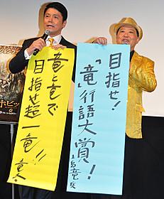 """(左から)""""竜同盟""""を結成し、抱負を語った峰竜太と上島竜平「ホビット 竜に奪われた王国」"""