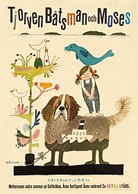 オーレ・エクセルによるオリジナルポスター「なまいきチョルベンと水夫さん」