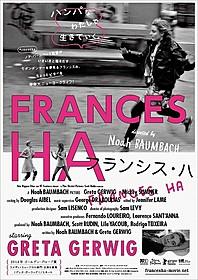 「フランシス・ハ」ポスター画像「フランシス・ハ」