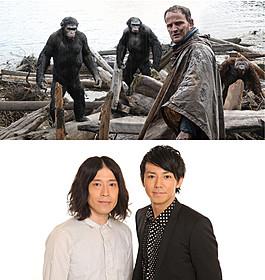 話題のハリウッド大作でアフレコ初挑戦「猿の惑星:新世紀(ライジング)」