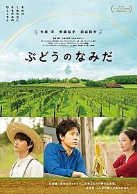 三島有紀子監督の長編2作目がワールド・グレイツ部門に出品「ぶどうのなみだ」