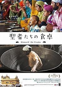 「聖者たちの食卓」ポスター画像「聖者たちの食卓」