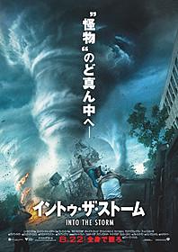 予告編と同時に公開されたポスターでは、 3つの巨大竜巻が発生!「イントゥ・ザ・ストーム」