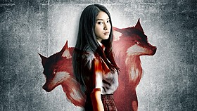 大注目の土屋太鳳が「人狼ゲーム ビーストサイド」に主演「人狼ゲーム」