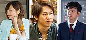 「クローバー」に出演する夏菜、永山絢斗、上地雄輔「クローバー」