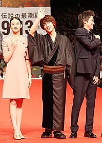 ファンの歓声に笑顔を見せる 武井咲、佐藤健、藤原竜也「るろうに剣心」