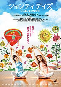 門脇麦&道端ジェシカ主演の 「シャンティ デイズ」ポスター「愛の渦」