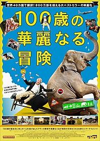 原作は世界中で800万部を売り上げたベストセラー「100歳の華麗なる冒険」