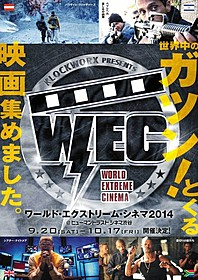 「ワールド・エクストリーム・シネマ」ポスター「パラサイト・クリーチャーズ」