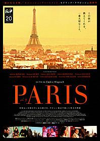 セドリック・クラピッシュ監督「PARIS パリ」「勝手にしやがれ」