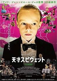 ジュネ監督初の3D映画は、天才少年が主人公の感動作「天才スピヴェット」